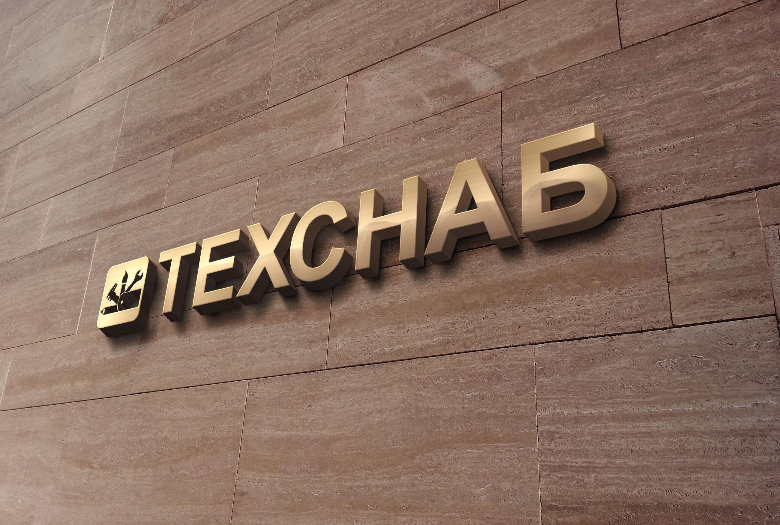 Разработка логотипа и фирм. стиля компании  ТЕХСНАБ фото f_9285b1ead6f490d3.jpg