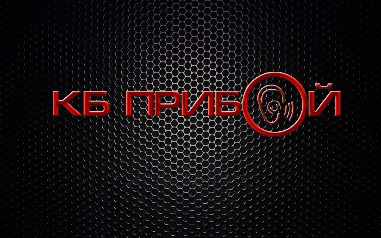 Разработка логотипа и фирменного стиля для КБ Прибой фото f_9375b240170498f0.jpg