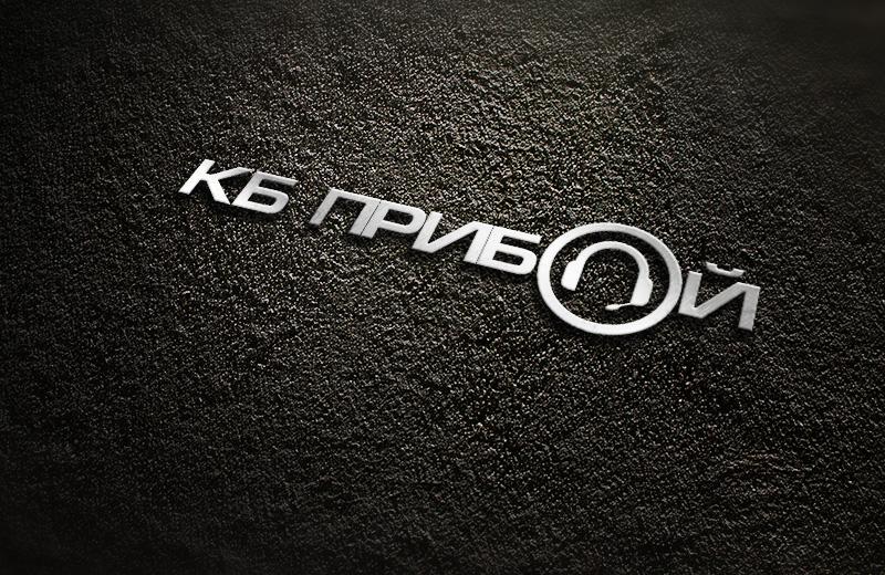Разработка логотипа и фирменного стиля для КБ Прибой фото f_9475b23de30ccd72.jpg