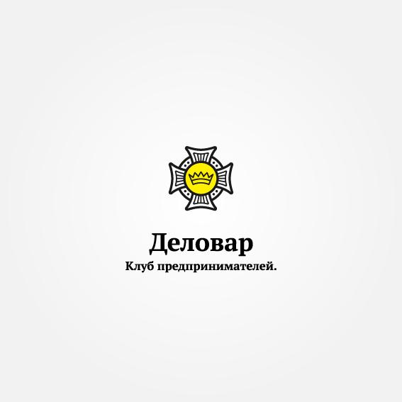 """Логотип и фирм. стиль для Клуба предпринимателей """"Деловар"""" фото f_504940f2cf034.jpg"""