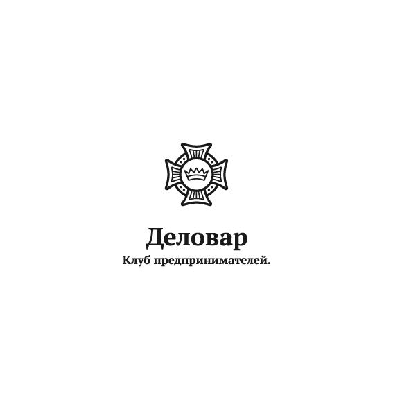 """Логотип и фирм. стиль для Клуба предпринимателей """"Деловар"""" фото f_504942366e87c.jpg"""
