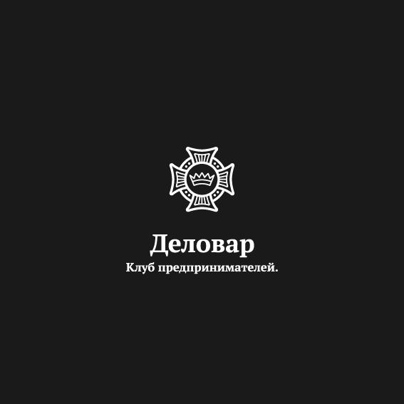 """Логотип и фирм. стиль для Клуба предпринимателей """"Деловар"""" фото f_5049425cd0441.jpg"""
