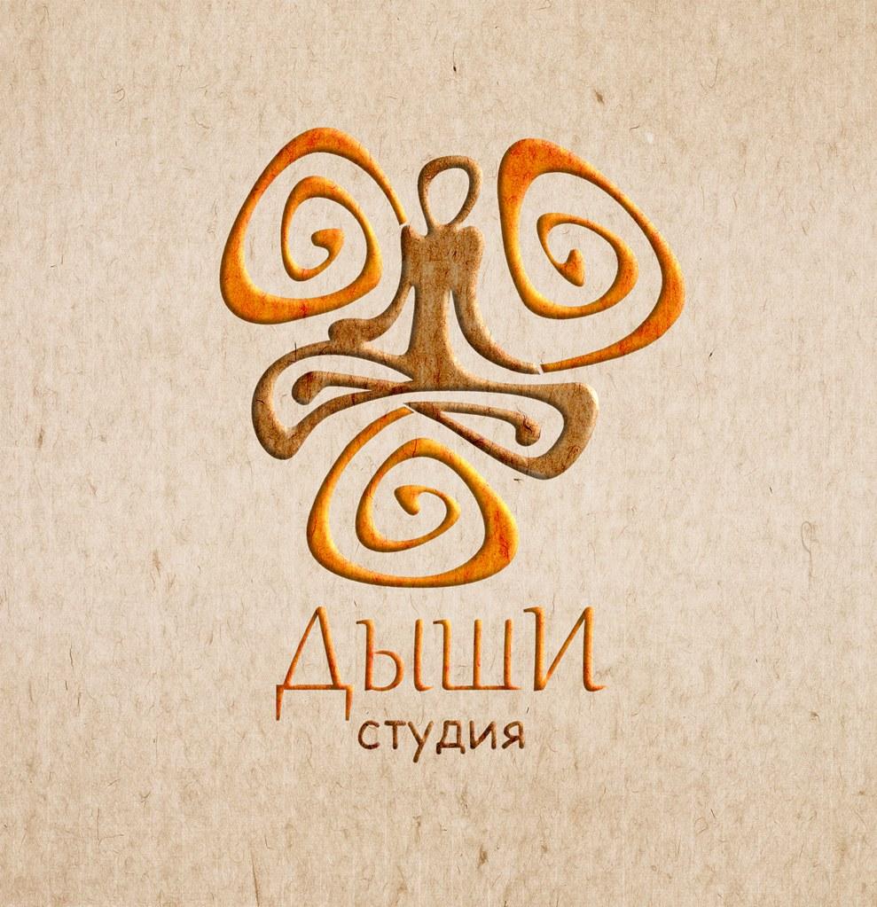 """Логотип для студии """"Дыши""""  и фирменный стиль фото f_96956fb61a821233.jpg"""