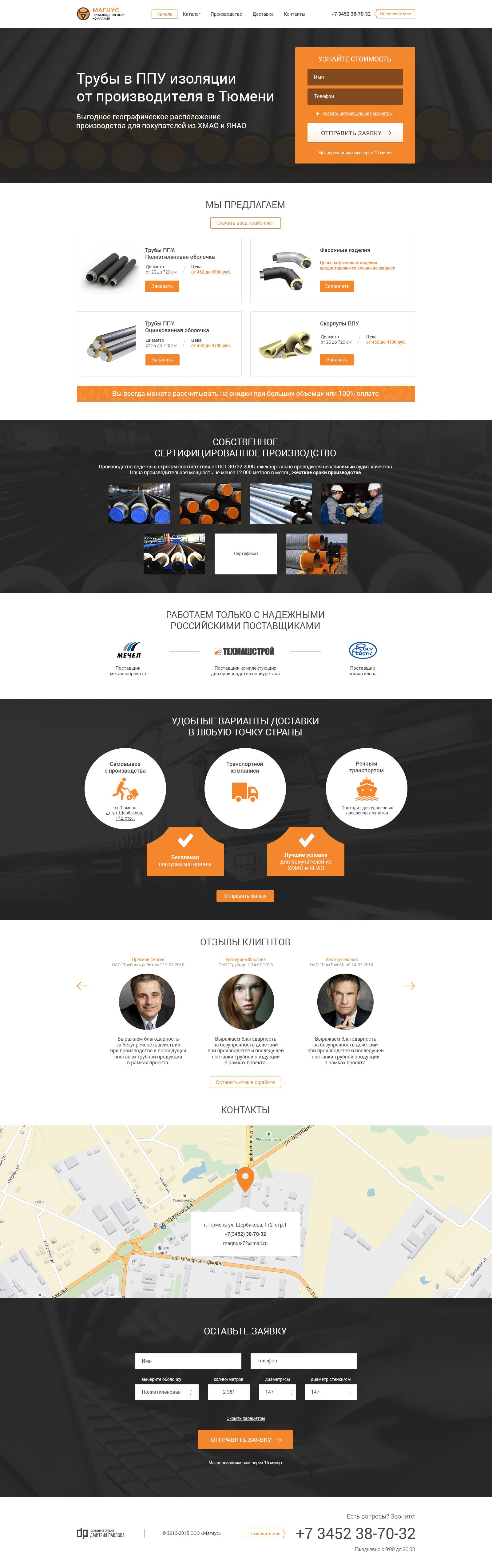 Мангус - производственная компания (landing page)