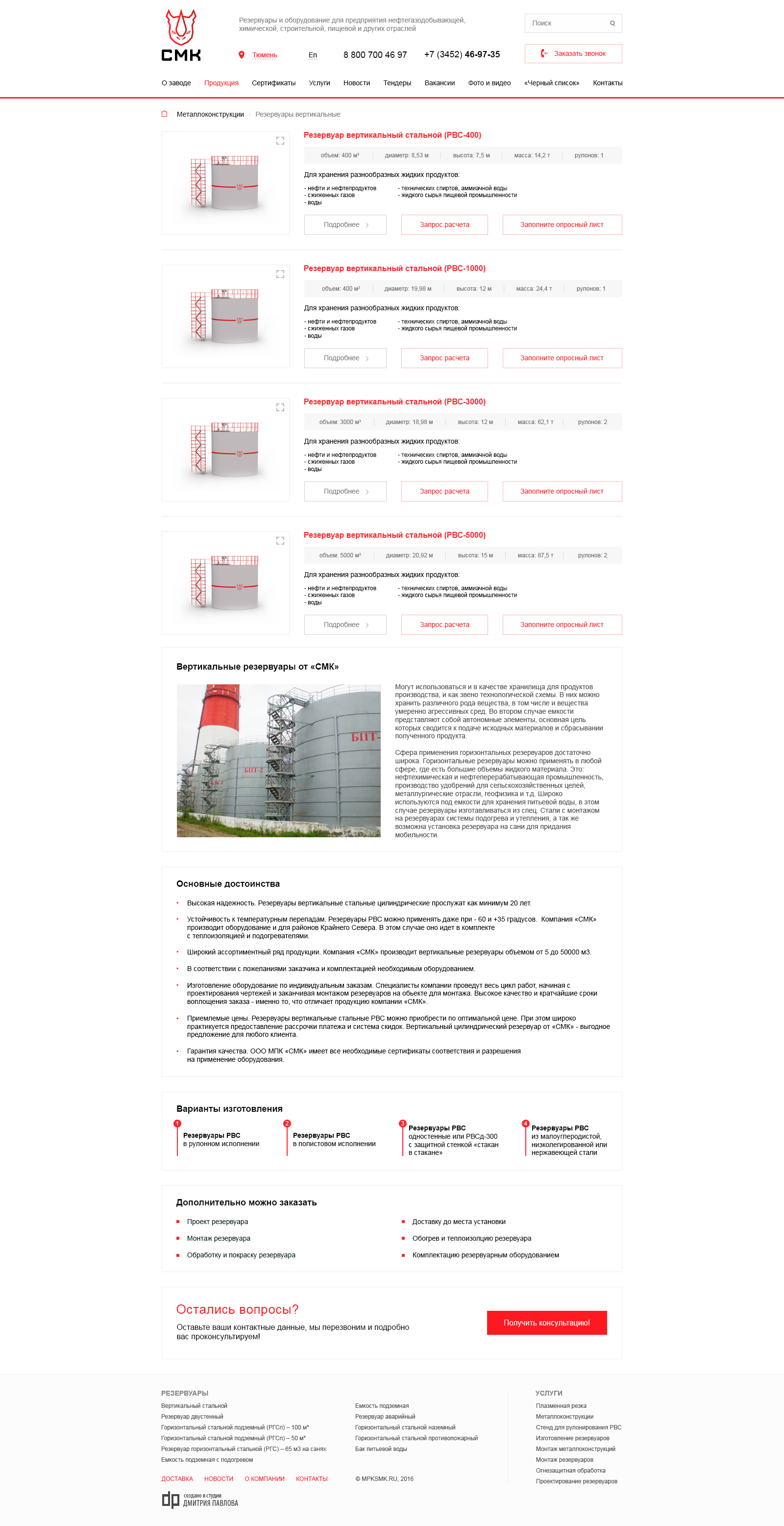 СМК - резервуары и оборудование для предприятий