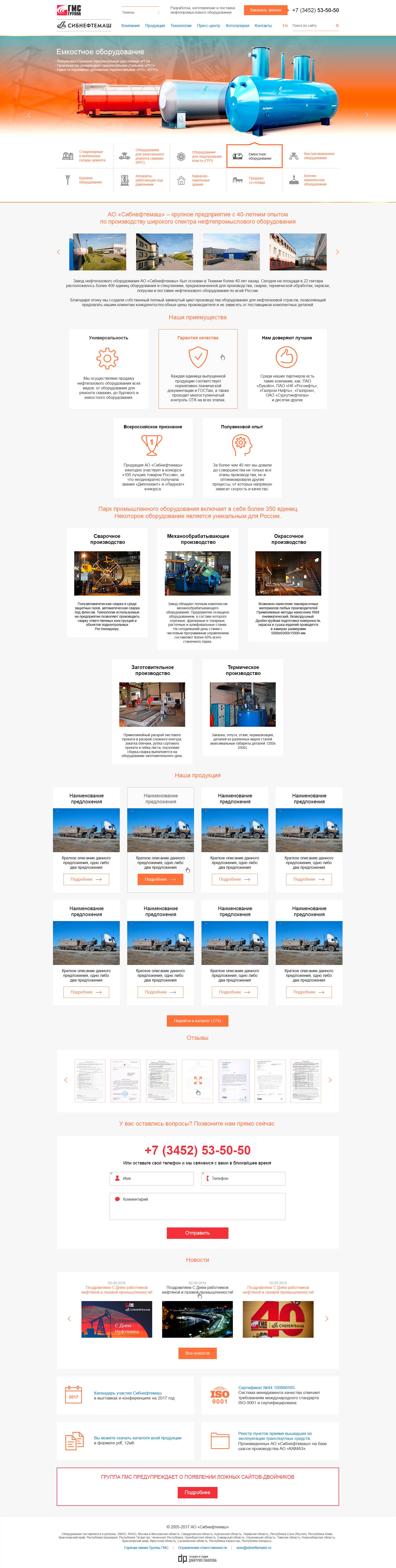 Сибнефтемаш - разработка, изготовление и поставка нефтепромыслового оборудования (landing page)