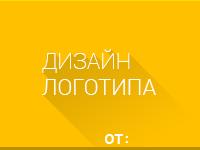 Дизайн логотипа, logo design.
