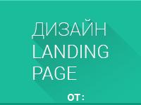 Дизайн лендинг страниц, landing page, с учетом тенденций и правил юзабилити.