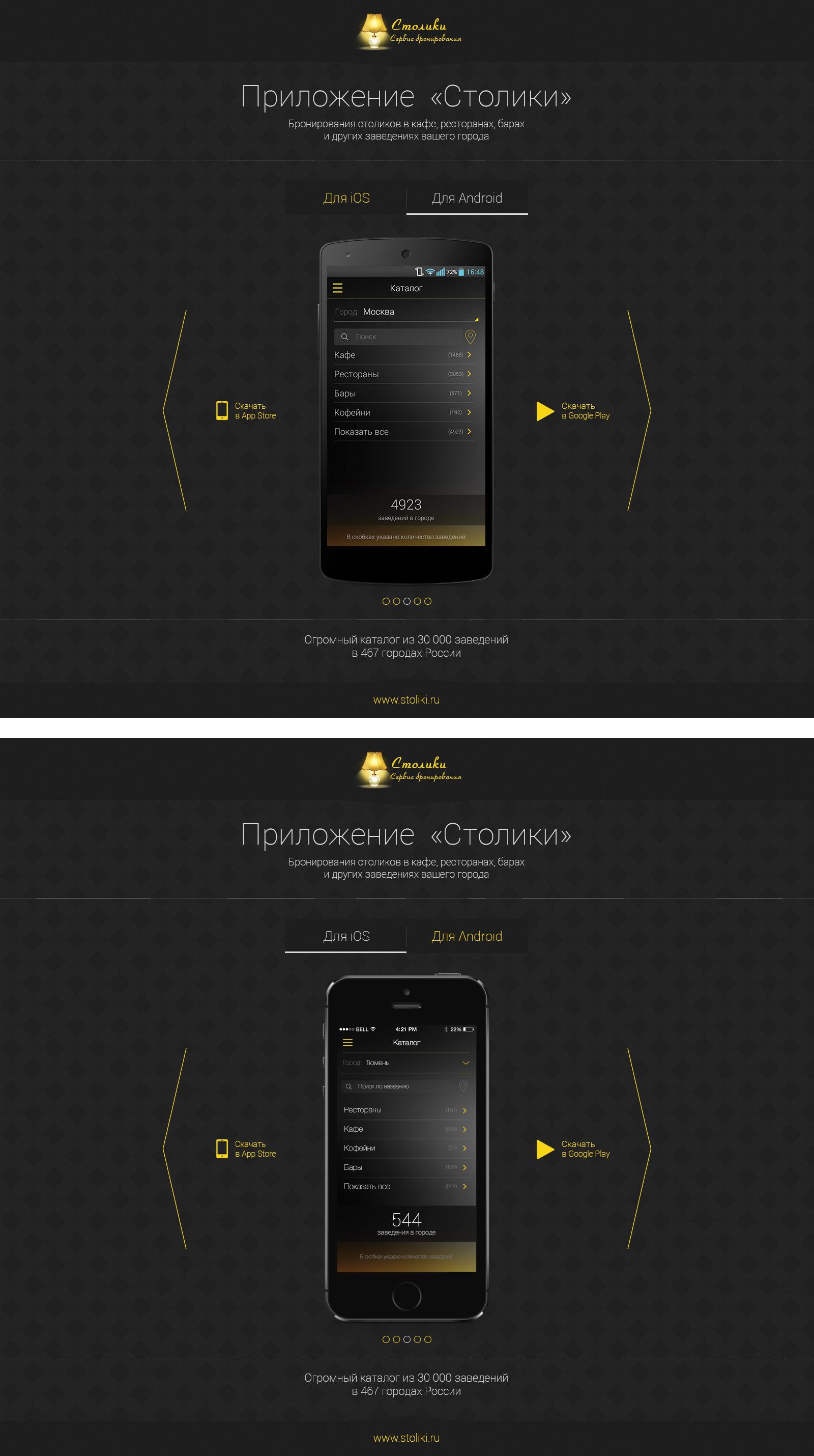 Столики - Landing page мобильного приложения