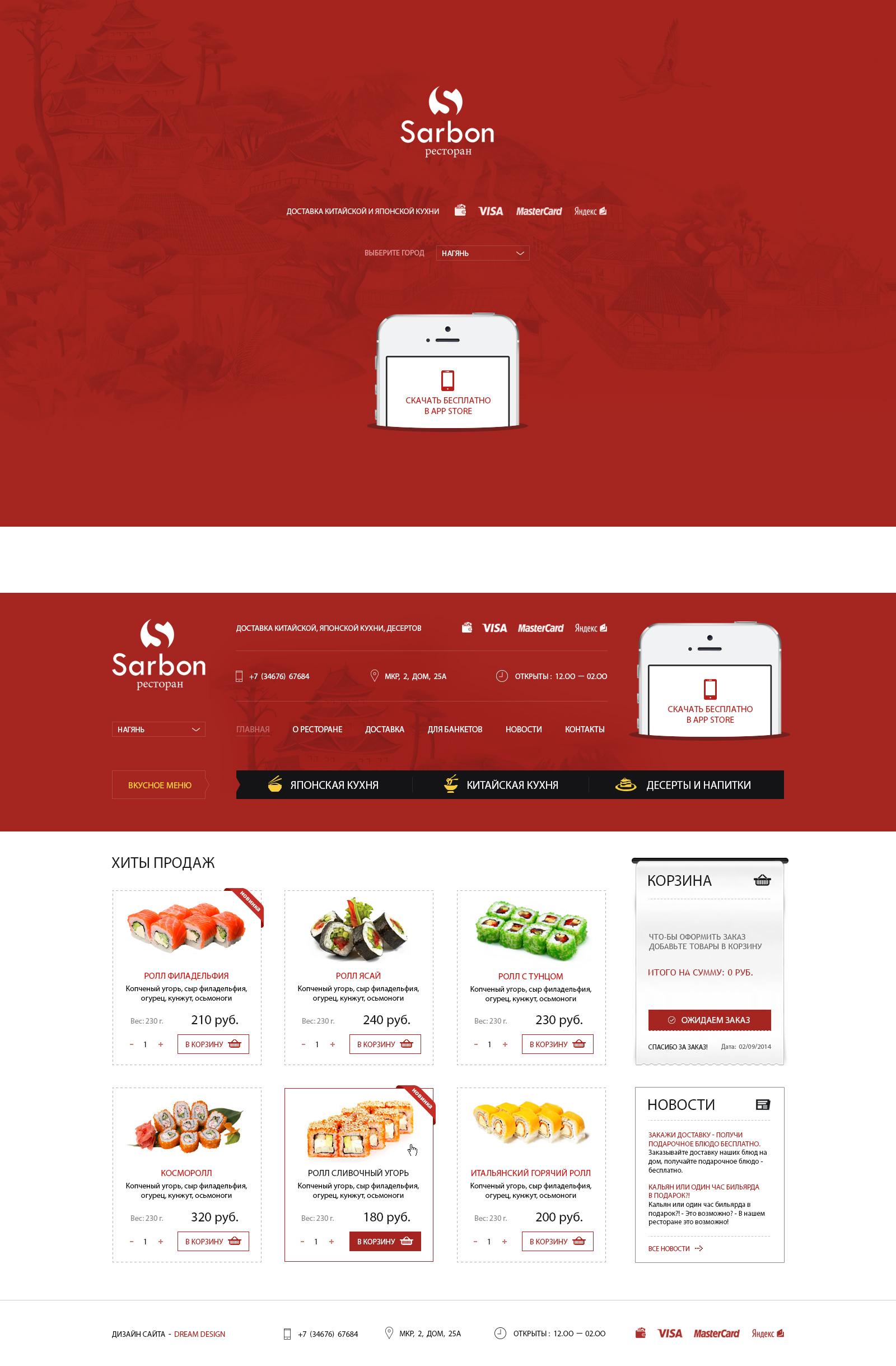 Sarbon - ресторан, доставка еды