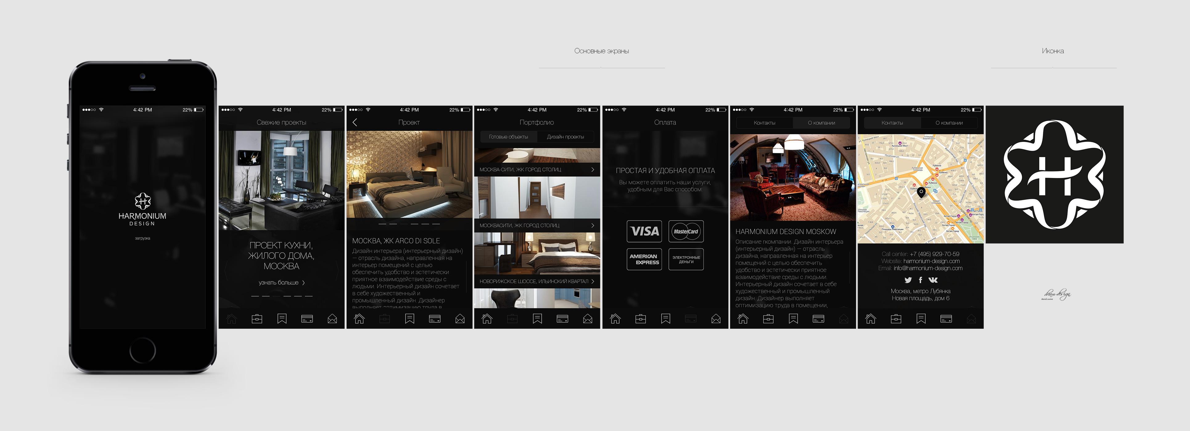 Мобильное приложение: Harmonium Design Moscow - дизайн интерьеров