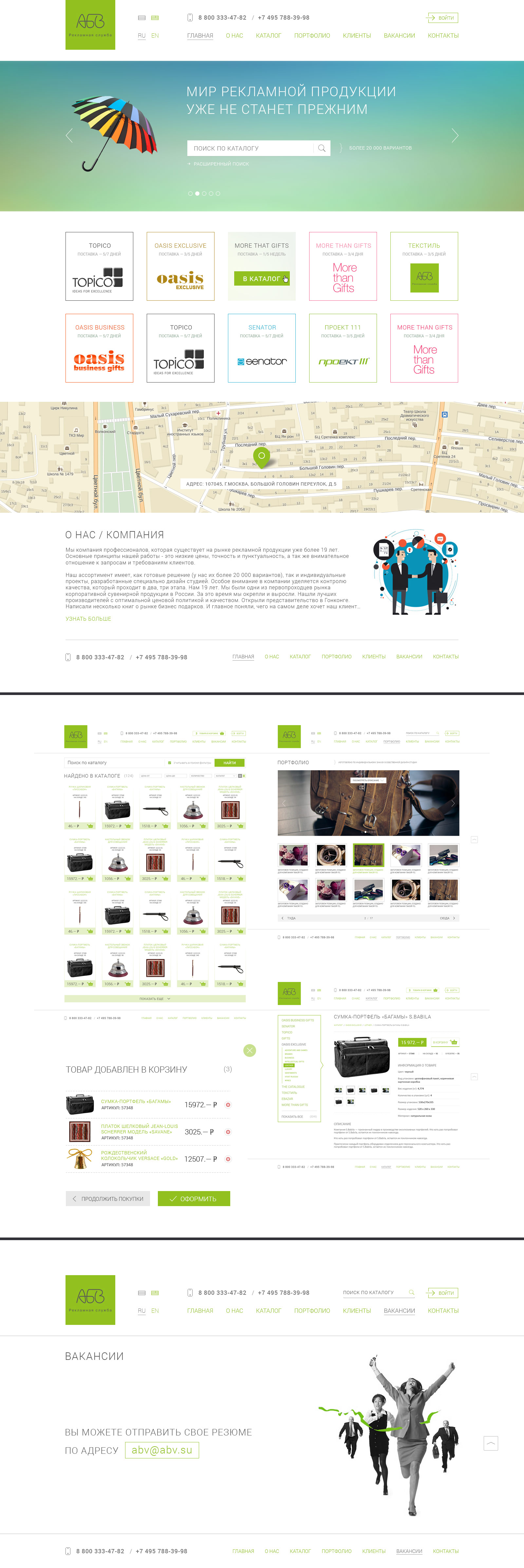 АБВ - рекламная и сувенирная продукция (Москва)