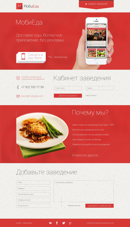 МобиЕда - Landing page мобильного приложения