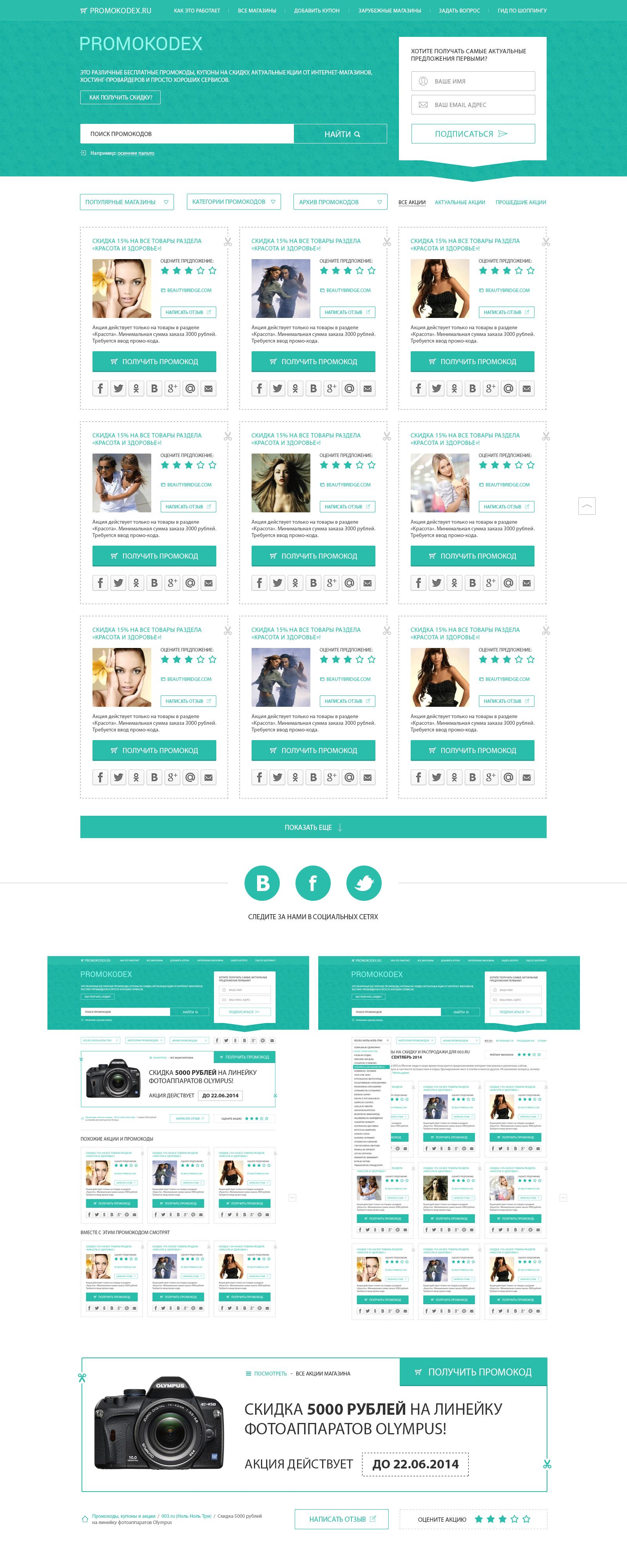 PromoKodex.com - промокоды, купоны, акции