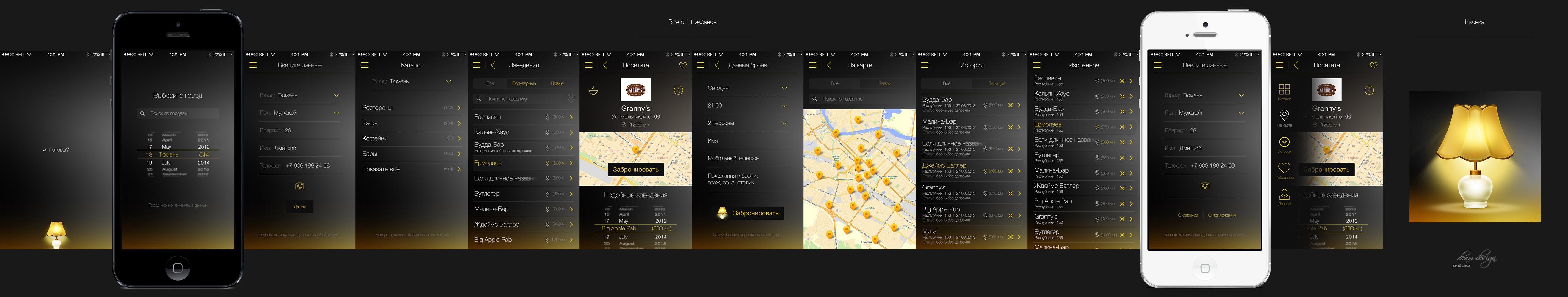 Мобильное приложение: Столики v.2.0 – сервис онлайн бронирования столиков в заведениях вашего города!