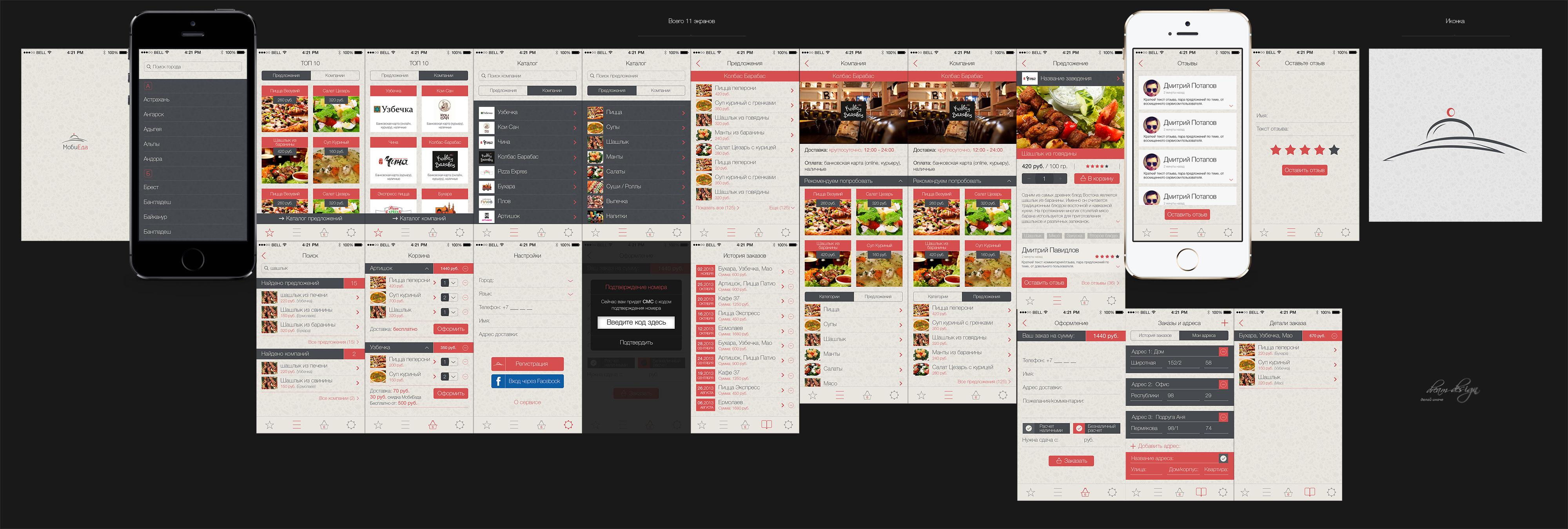 Мобильное приложение: МобЕда - доставка еды