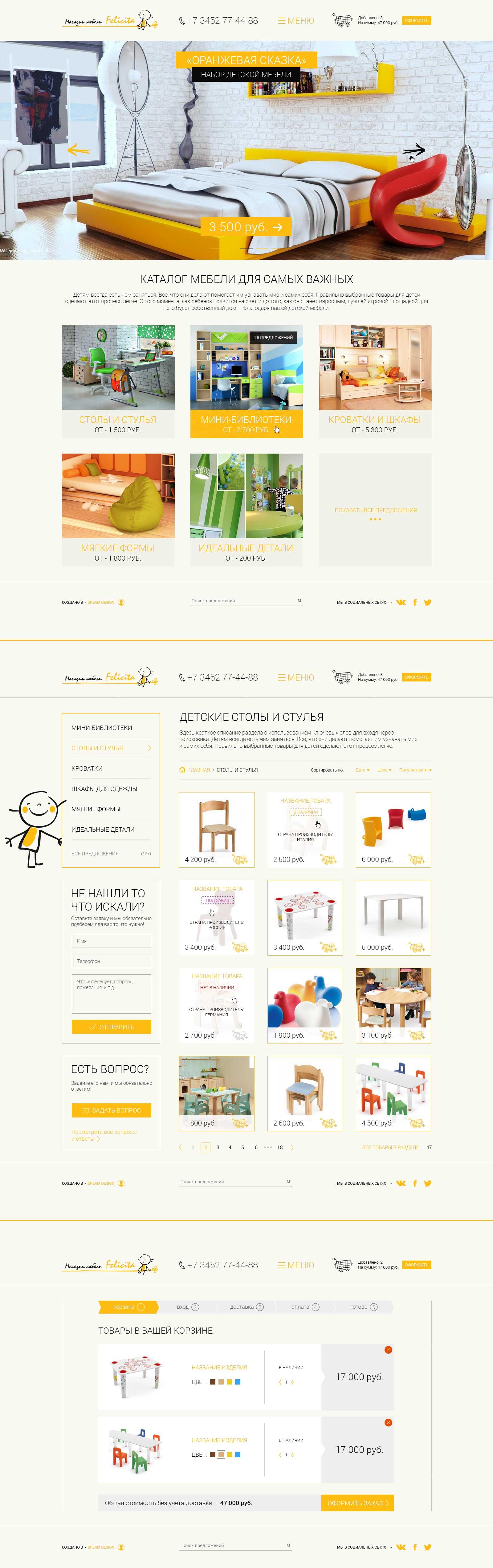 Felicita - магазин детской мебели