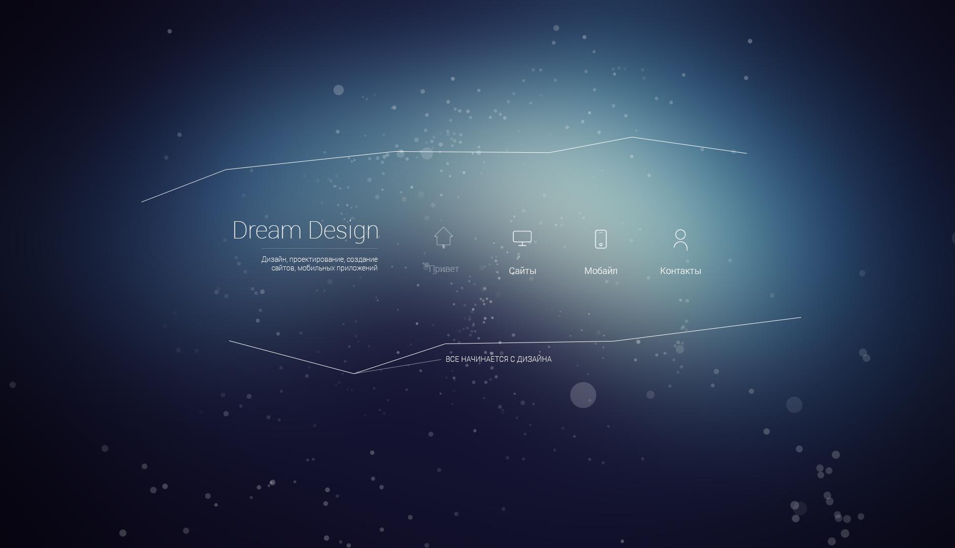 alivedream.ru - все начинается с дизайна