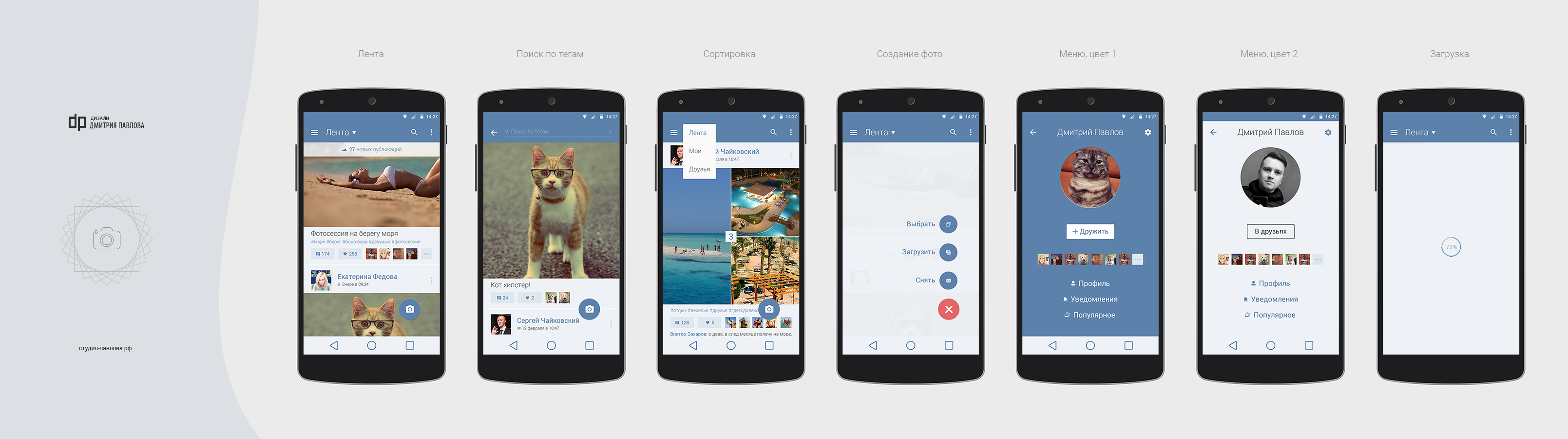 Мобильное приложение: размещение фото (Вконтакте)