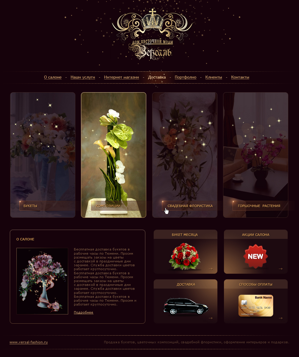 Версаль - дом цветочной моды