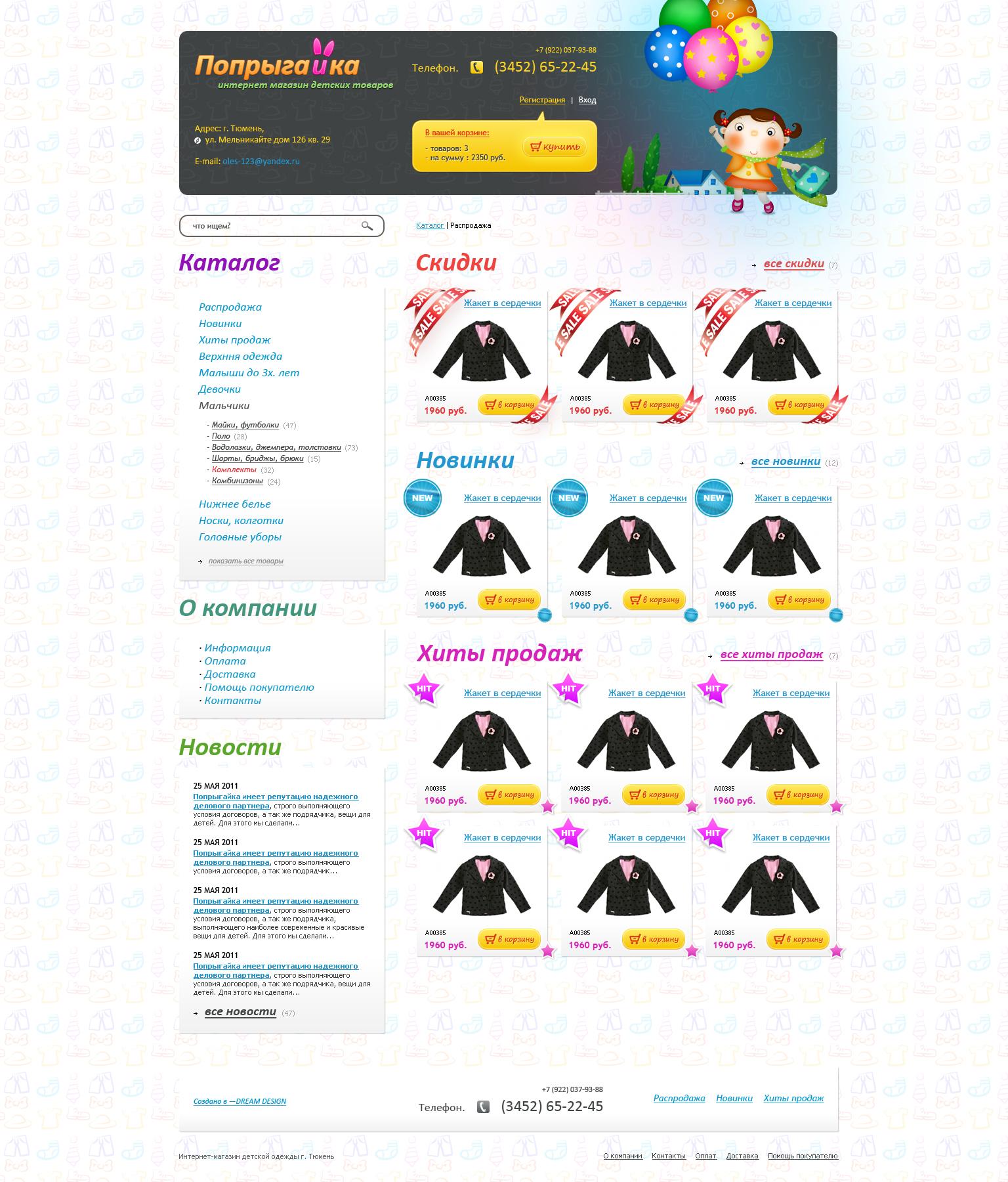 Попрыгайка - интернет-магазин детских товаров
