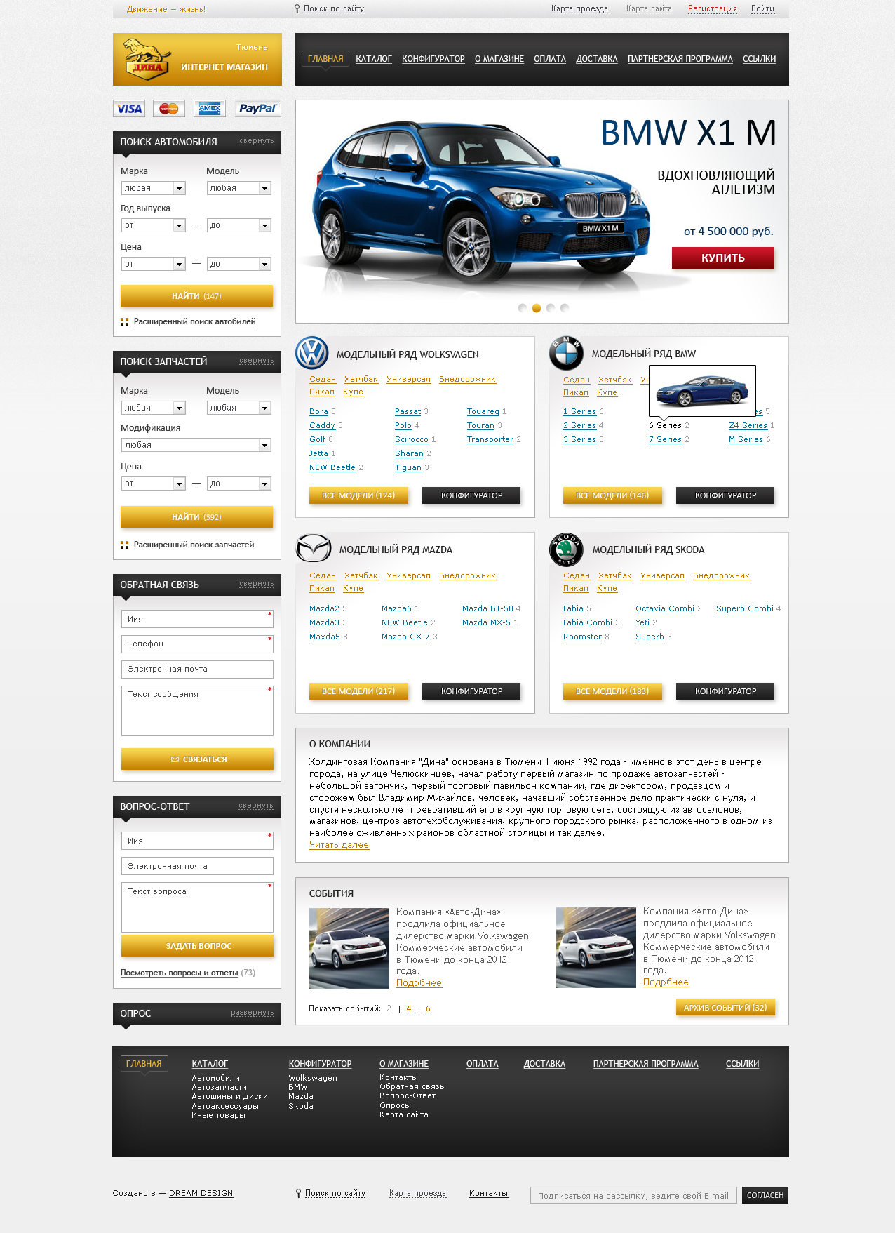 Дина моторс - интернет магазин автомобилей
