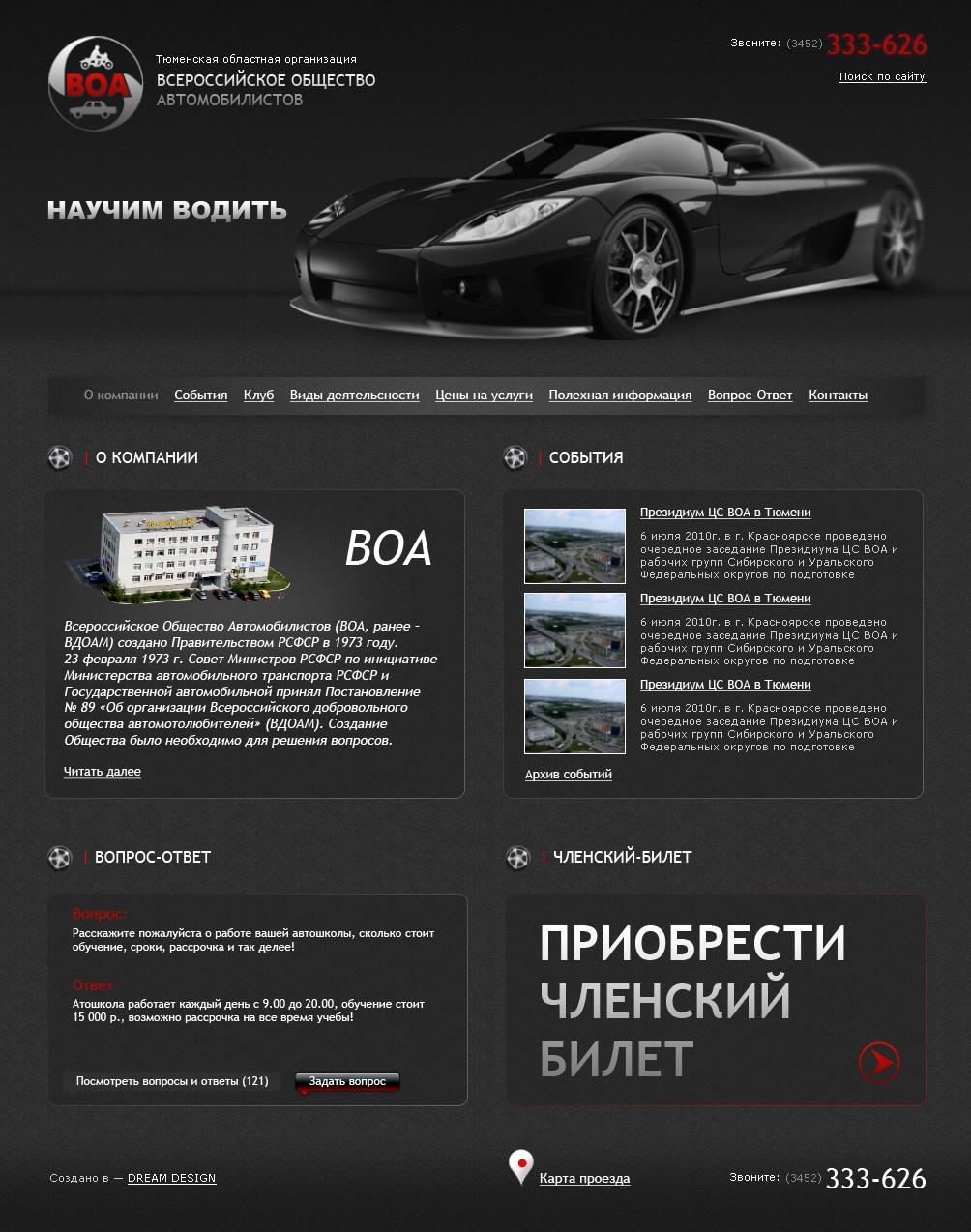 ВОА - всероссийской общество автомобилистов