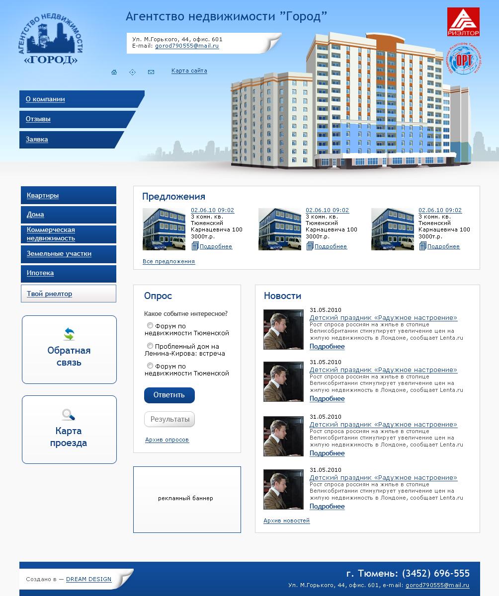 Город - агентство недвижимости