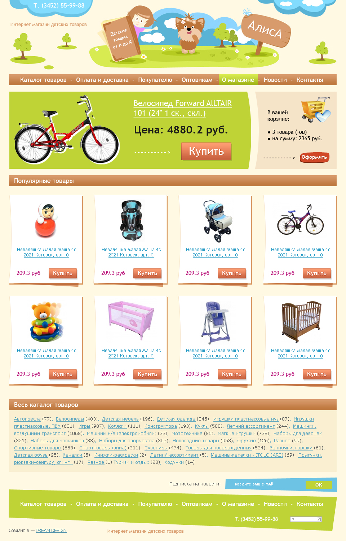 Алиса - интернет-магазин детских товаров