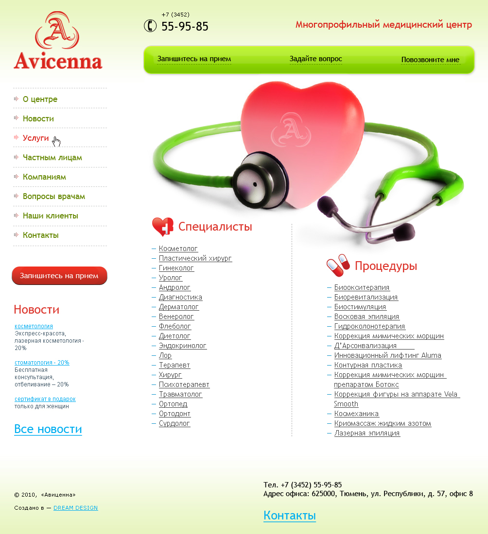 Avicenna - многопрофильный медицинский центр