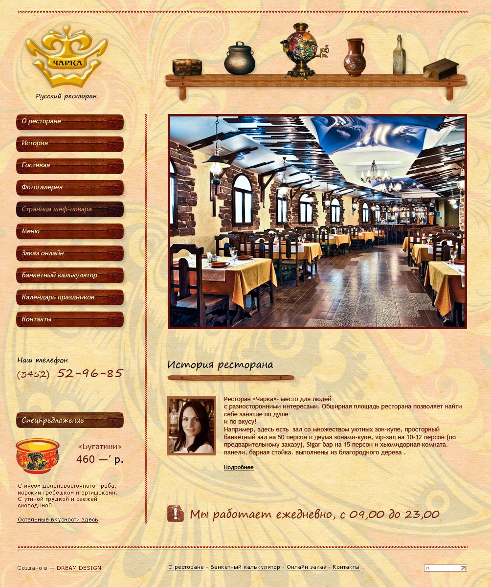 Чарка - ресторан
