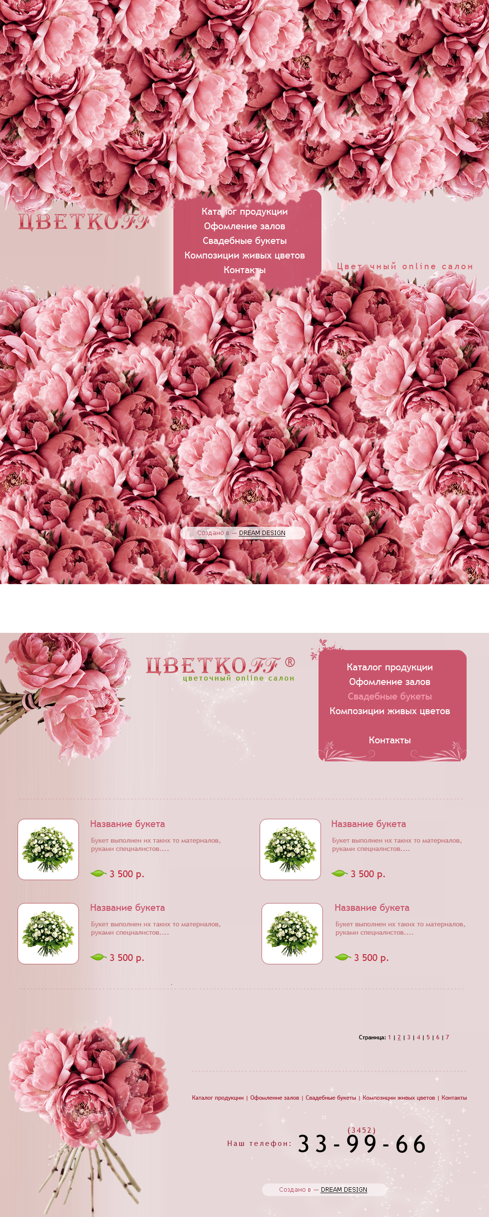 ЦветкоFF - цветочный online салон