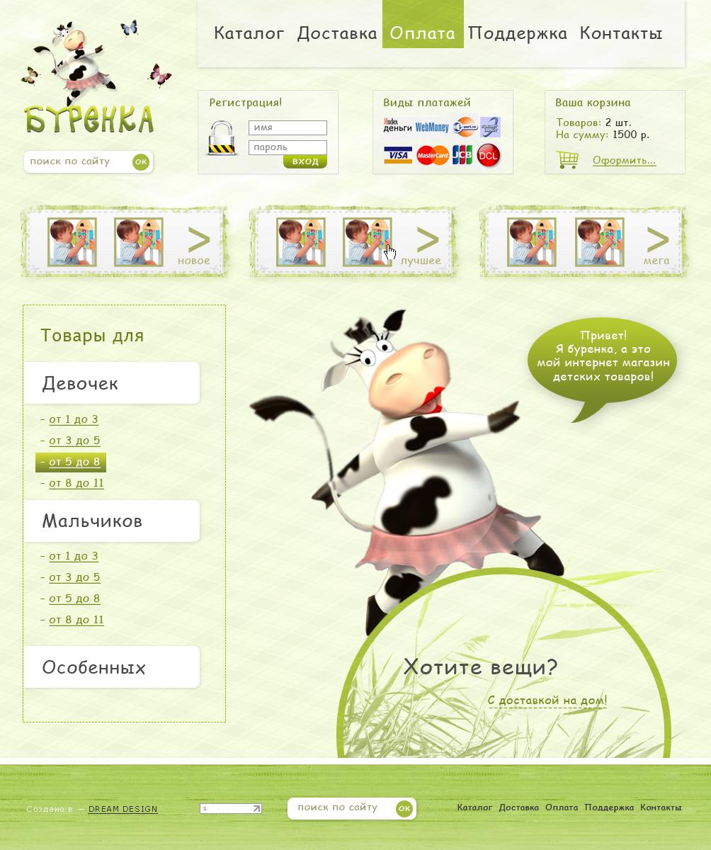 Буренка - каталог детских товаров