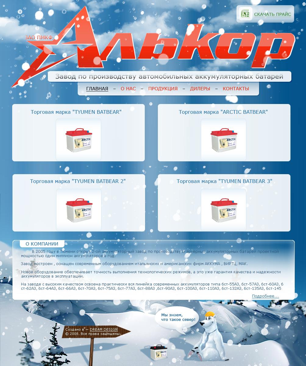 Алькор - завод по производству автомобильных аккумуляторных батарей