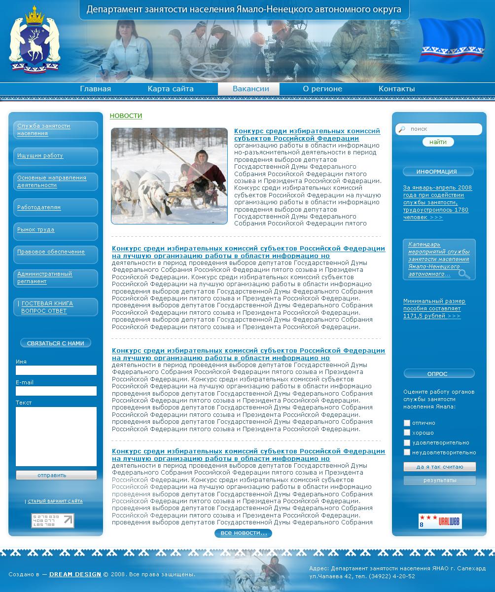 Департамент занятости населения Ямало-Ненецкого автономного округа