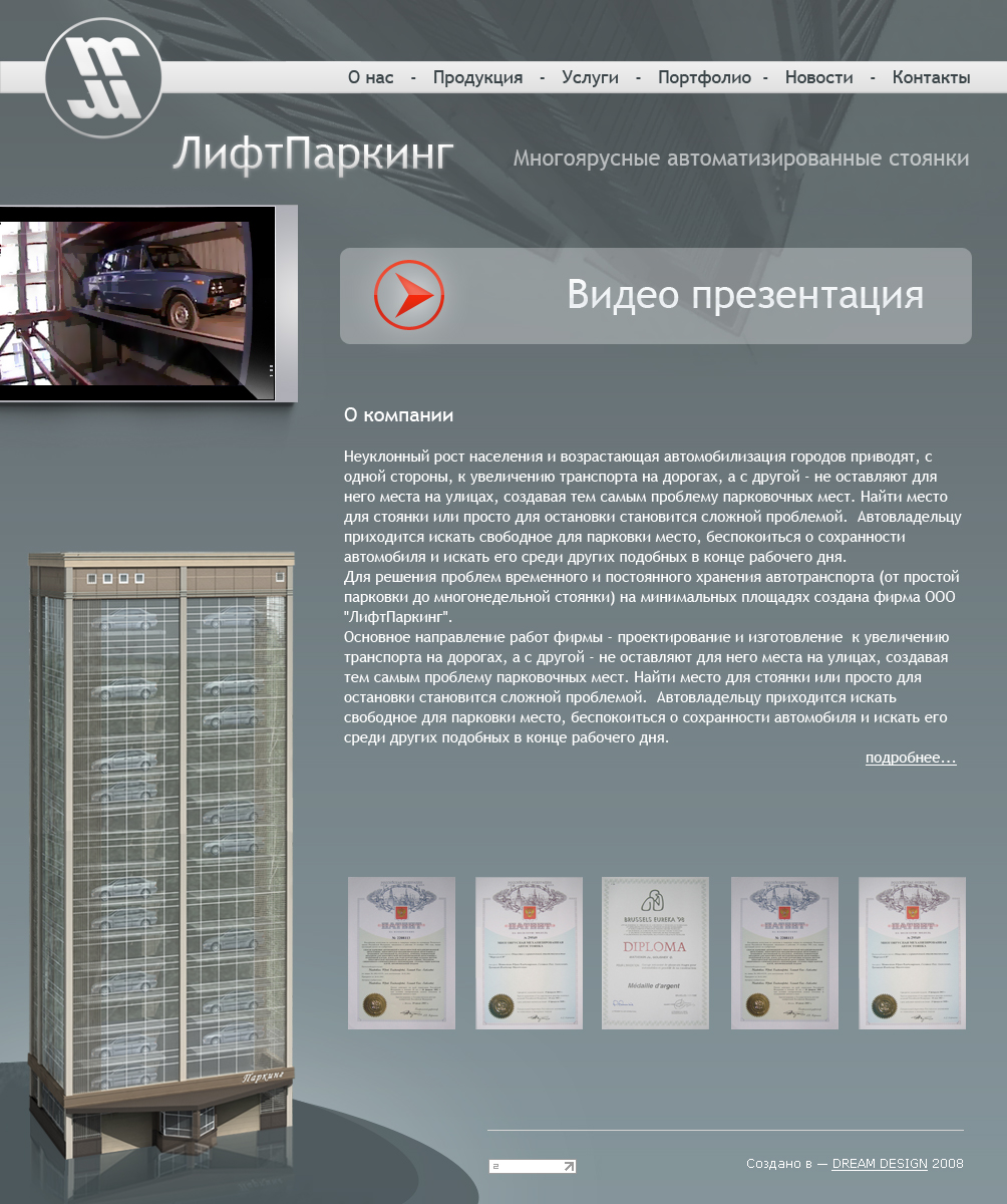 ЛифтПаркинг