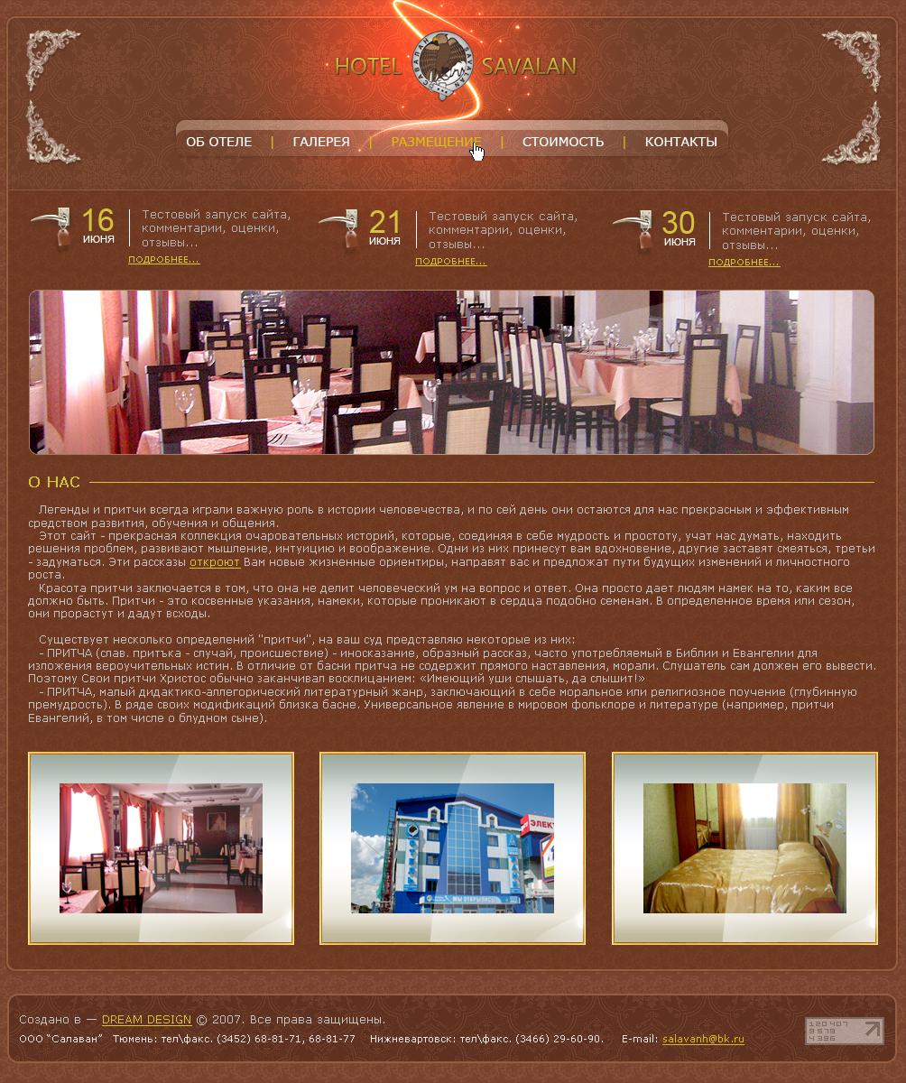 Hotel SAVALAN