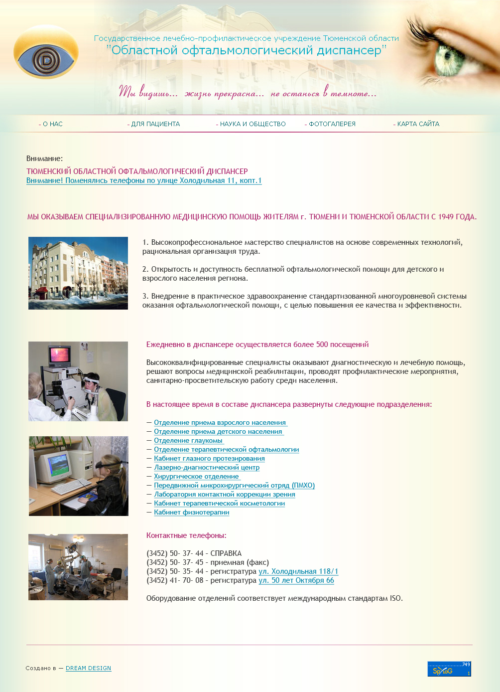 Областной офтальмологический диспансер