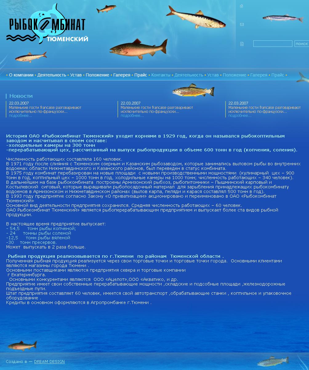 Рыбокомбинат