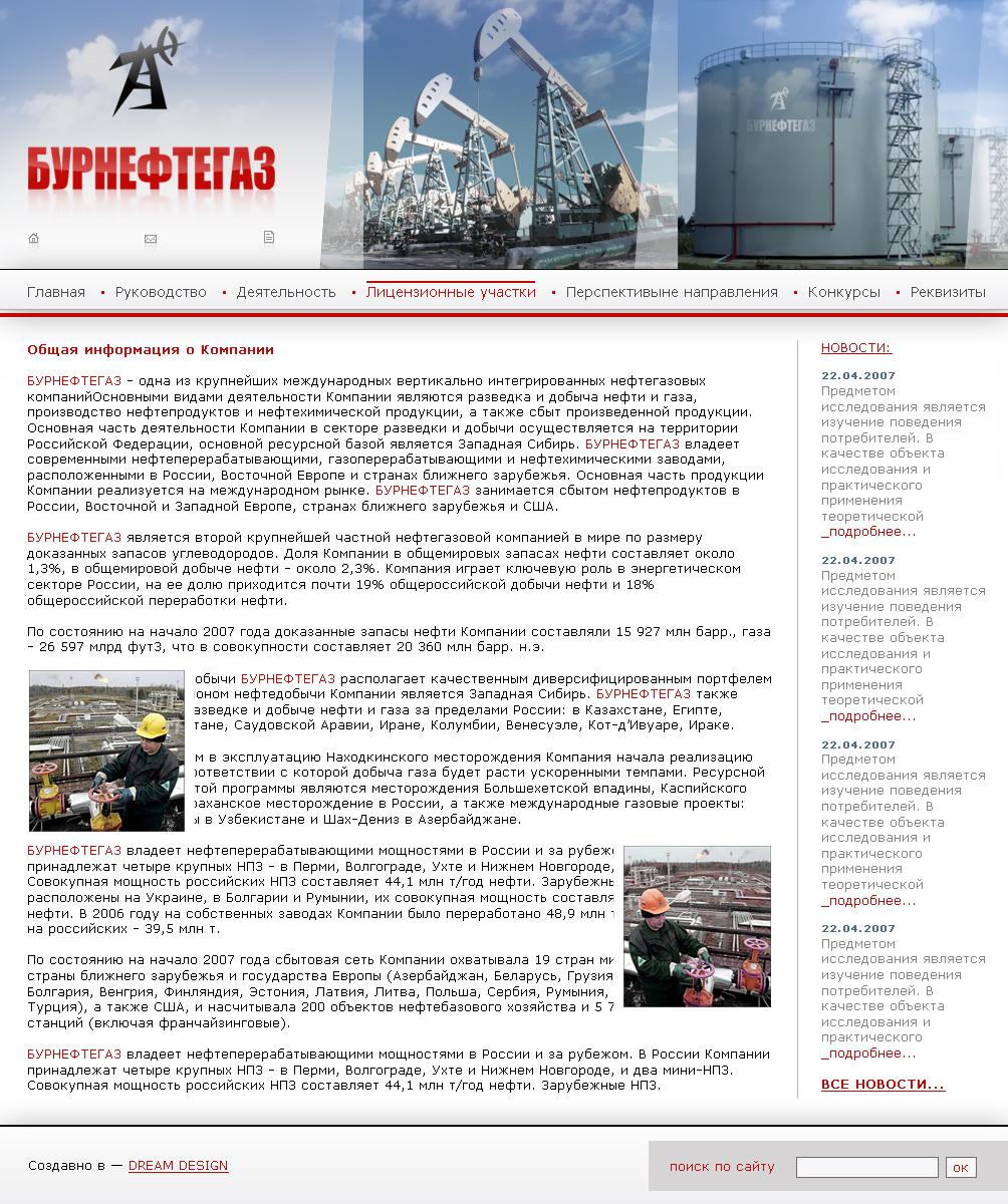 БУРНЕФТЕГАЗ - нефтегазовая компания