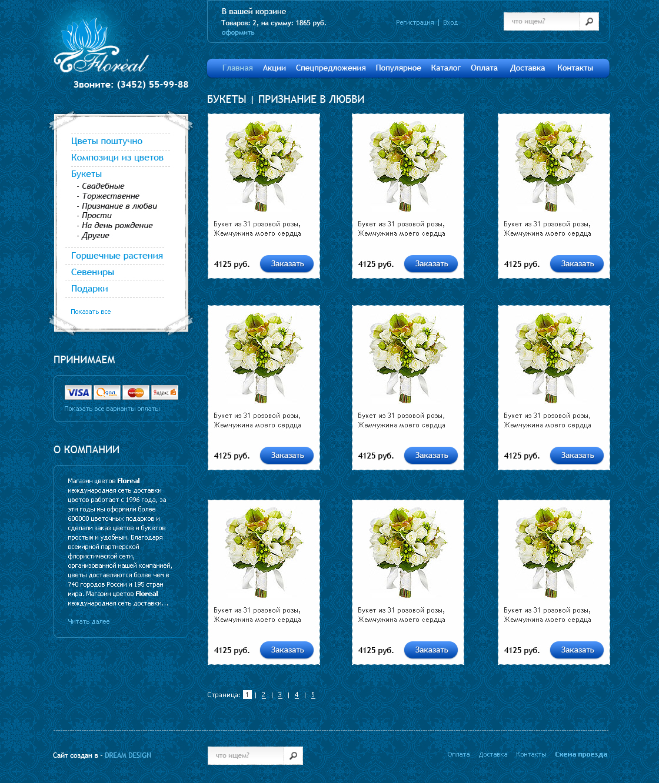 Floreal - интернет-магазин цветов с доставкой