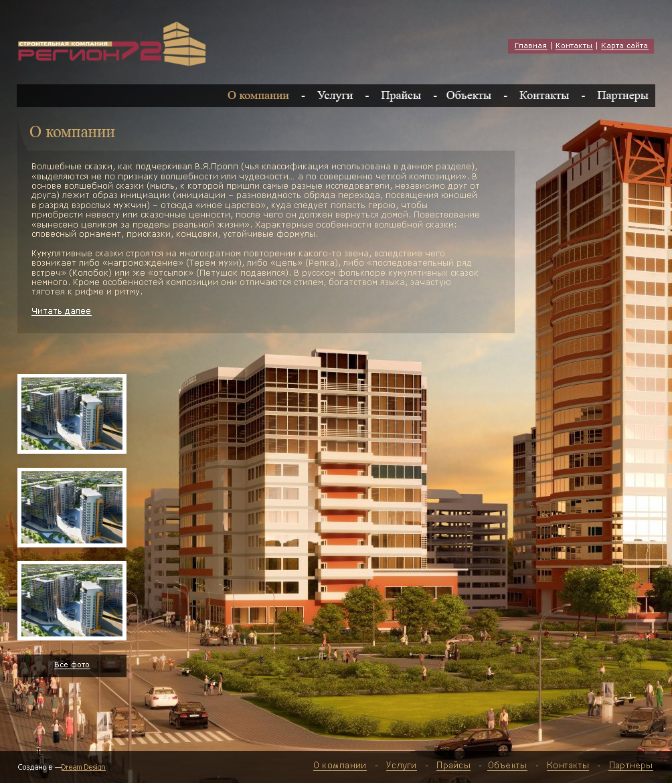 Регион72 - строительная компания