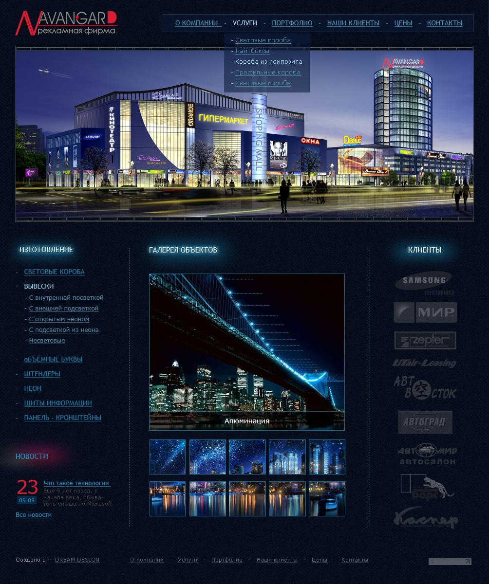 Avangard - рекламная компания