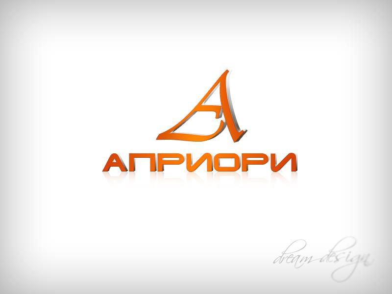 Априори