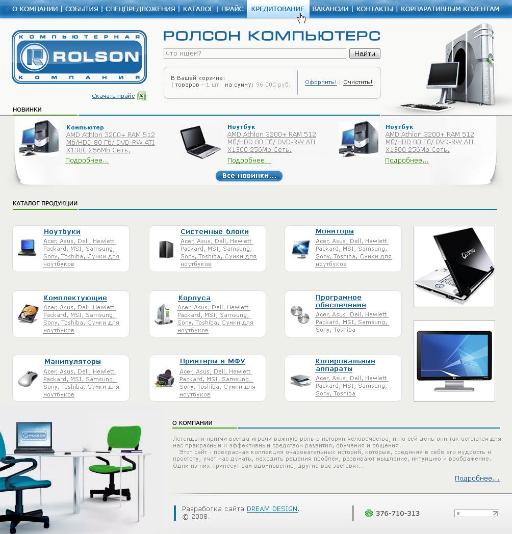Ролсон Компьютерс - компьютерная компания