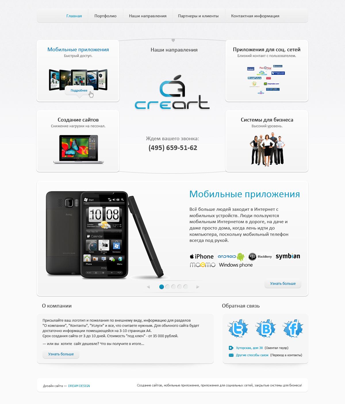 Creart - IT компания (победитель конкурса на создание дизайна сайта)