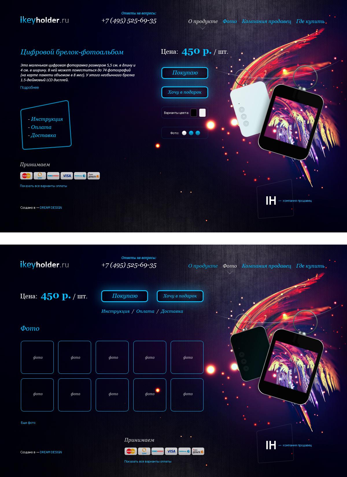Ikeyholder - цифровой брелок (победитель конкурса на создание дизайна сайта)