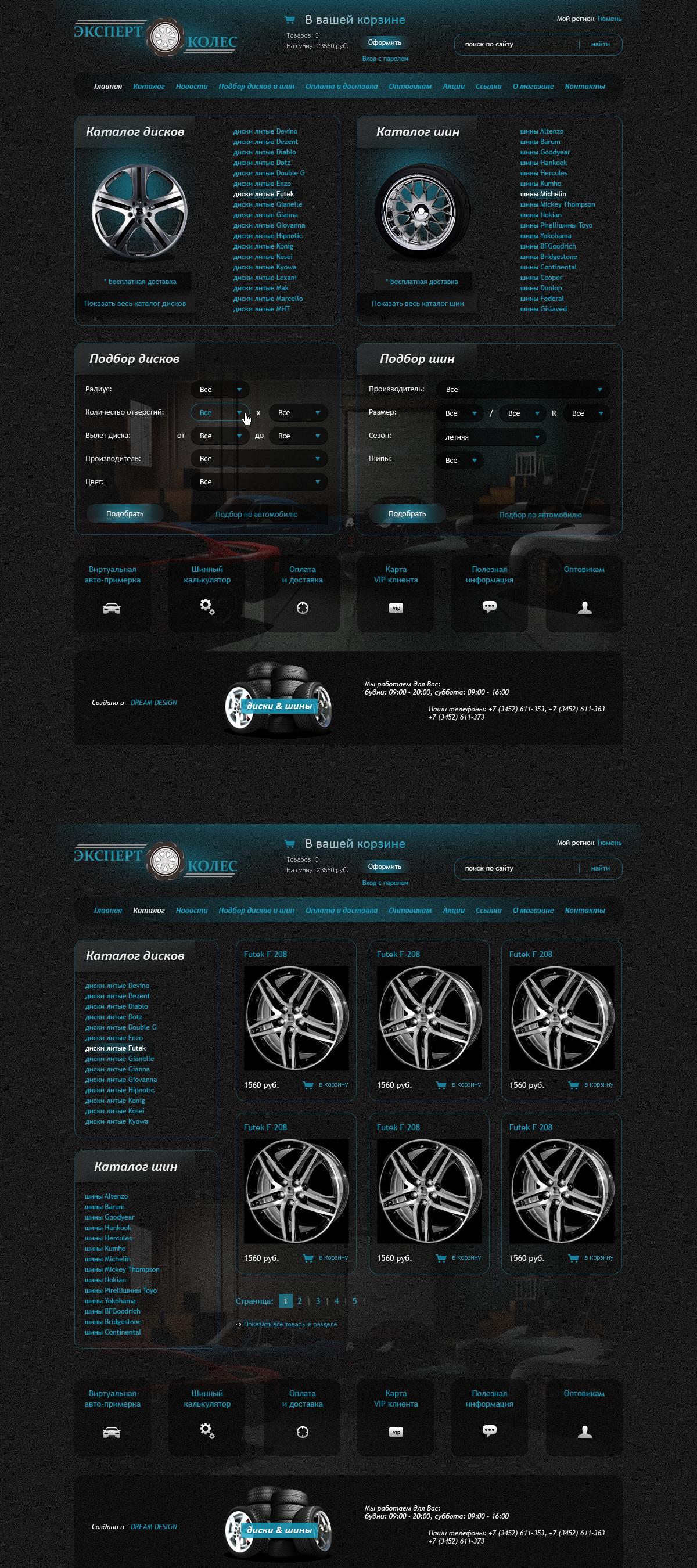 Экспер колес - шины, диски