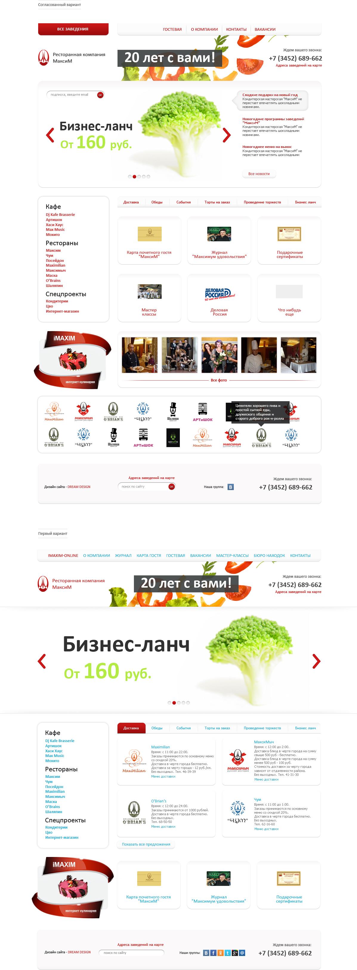 МаксиМ - сеть ресторанов и кафе, v.3.0