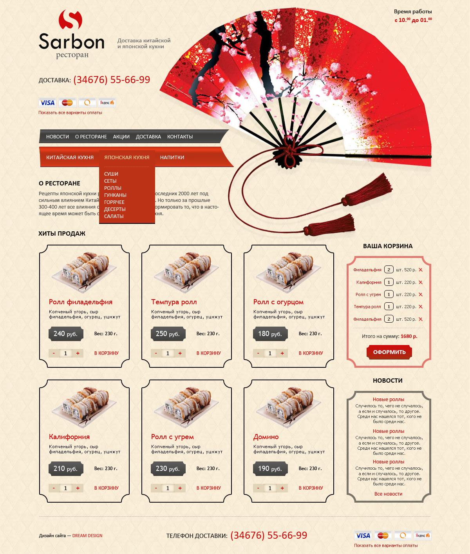 Sarbon - ресторан доставки китайской и японской кухни